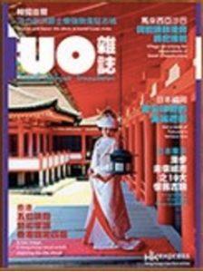 uo-magazine